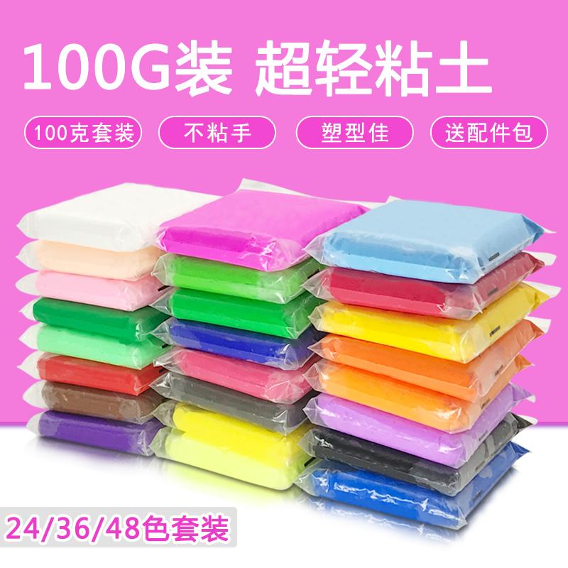 カニィカラー超軽量粘土24/36色100 g/グラムセット3 D泥消しゴムアイデア宇宙泥おもちゃ