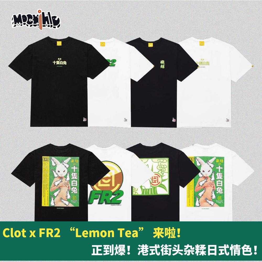 现货 CLOT x FR2 Fxxking Rabbits 联名柠檬茶十只兔子短袖T恤