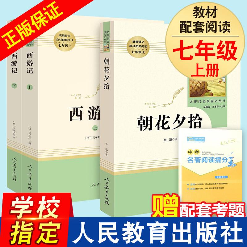 朝花夕拾西游记鲁迅吴承恩7课外书