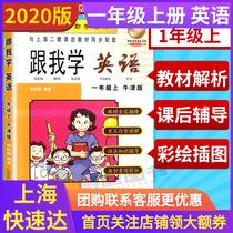 2020年新版 跟我学 英语N版 一年级第一学期/1年级上册上海小学教材全析全解 教材全解课后练习试题 课本全解教材知识讲解课本同步