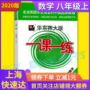 2020年新版 一课一练八年级上册数学华师大版 初二8年级上第一学期 上海中学教材教辅配套课后同步练习册华东师范大学出版社图片