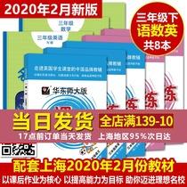 全套8本 2020版华师大一课一练+上海名校名卷 语文数学英语增强版 三年级下/3年级下册/第二学期上海小学同步配套教材单元测试