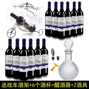 送酒架醒酒器 买一箱送一箱法国进口红酒干红葡萄酒6瓶装整箱特价