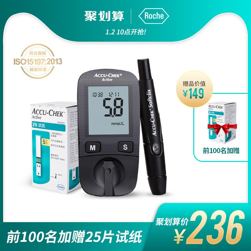 【罗氏官方旗舰店】新活力血糖仪 全自动智能测试+25片血糖试纸