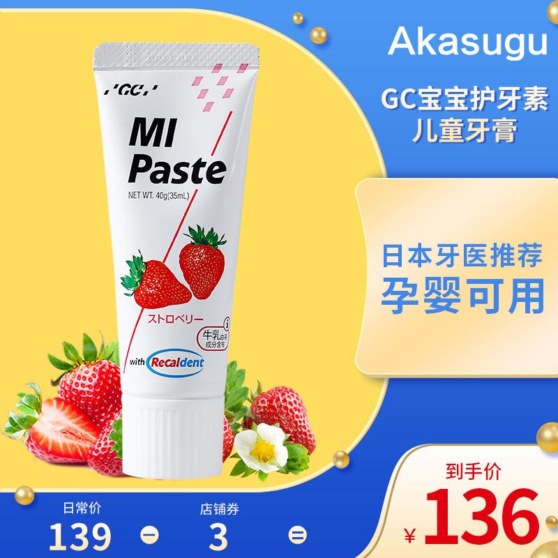 gc护牙素儿童牙膏无氟防蛀牙固齿可吞咽孕妇修复牙釉质日本进口 Изображение 1