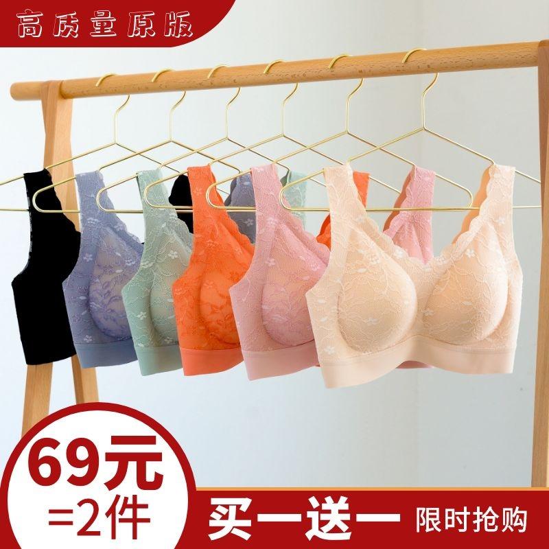 泰国乳胶内衣2.0蕾丝文胸 小胸显大调整型无钢圈无痕运动安心睡眠