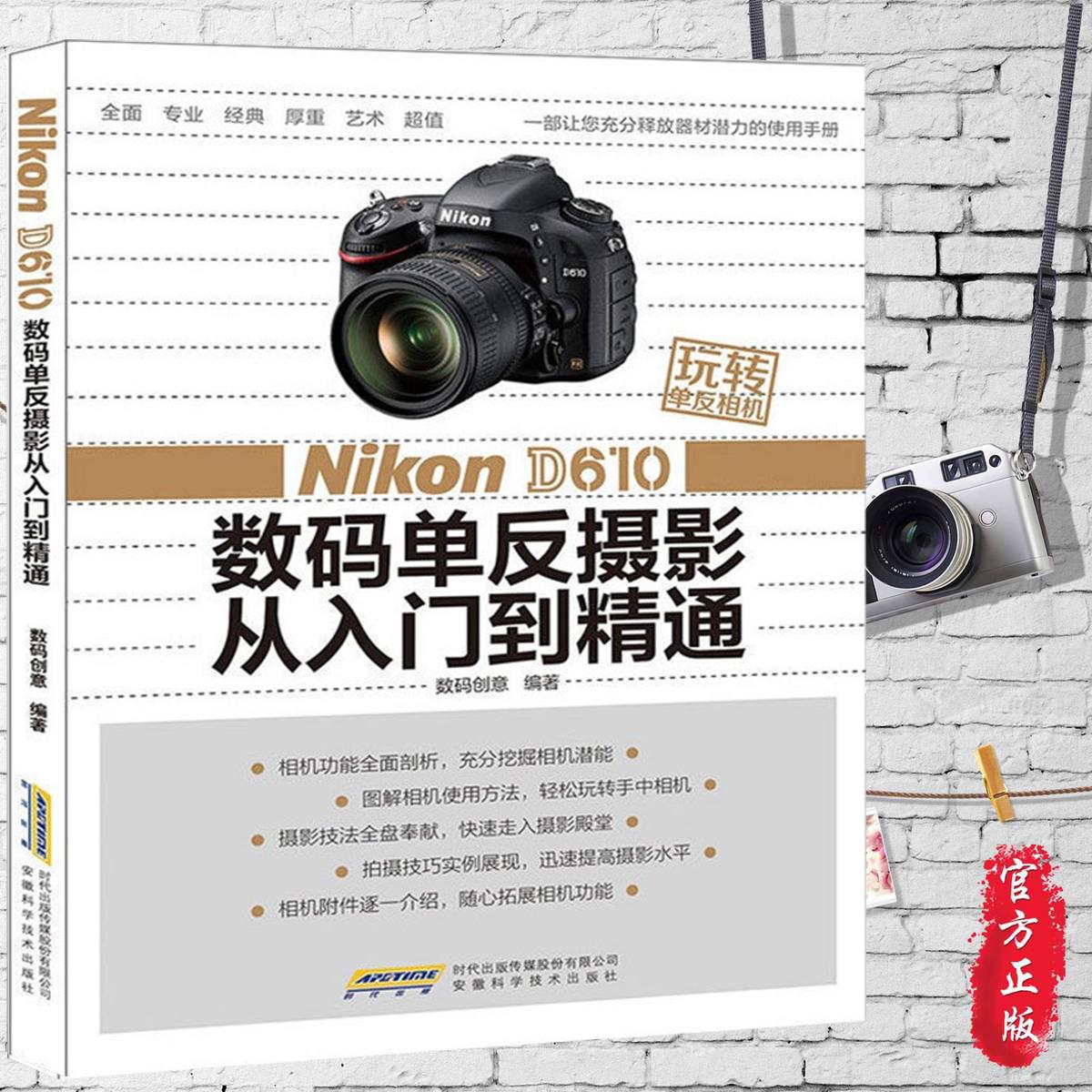 玩转单反相机―Nikon D610数码单反 从入门到精通 佳能摄影器材拍摄教程 数码创意实拍 拍照实用技巧大全