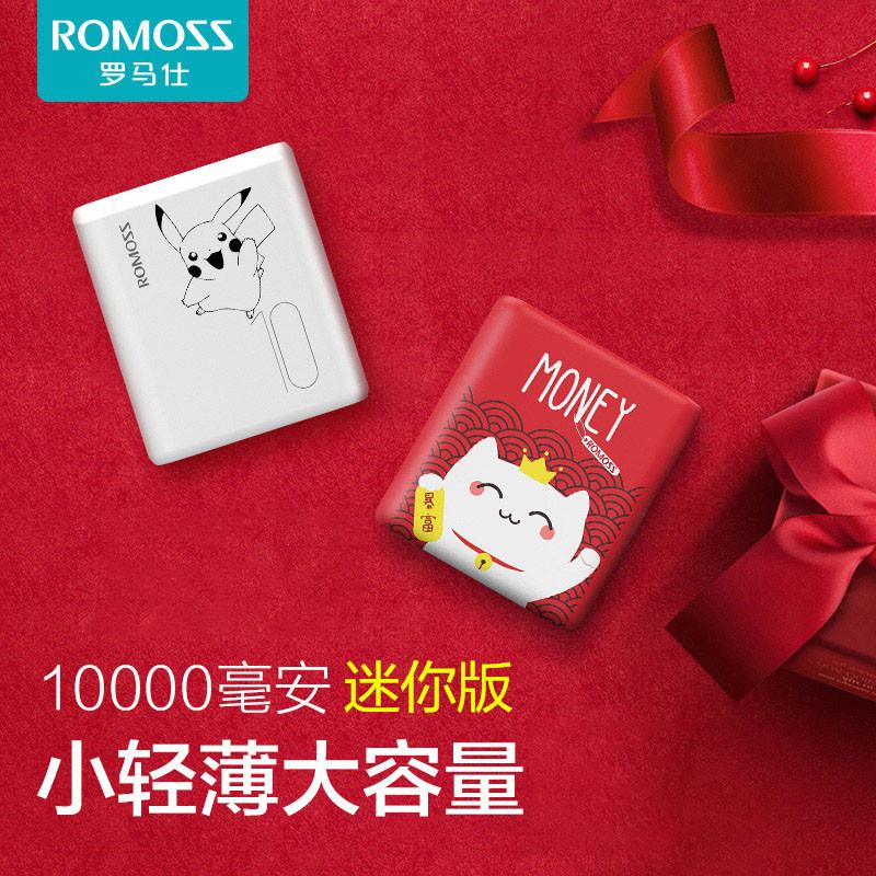 限时抢购罗马仕10000毫安超薄便携充电宝