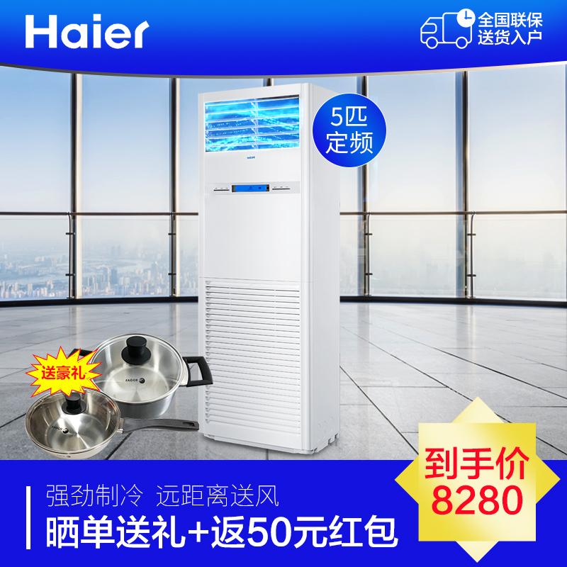 Haier/海尔 KFRd-125LW/51BBC13商用中央空调5匹家用立式空调柜机