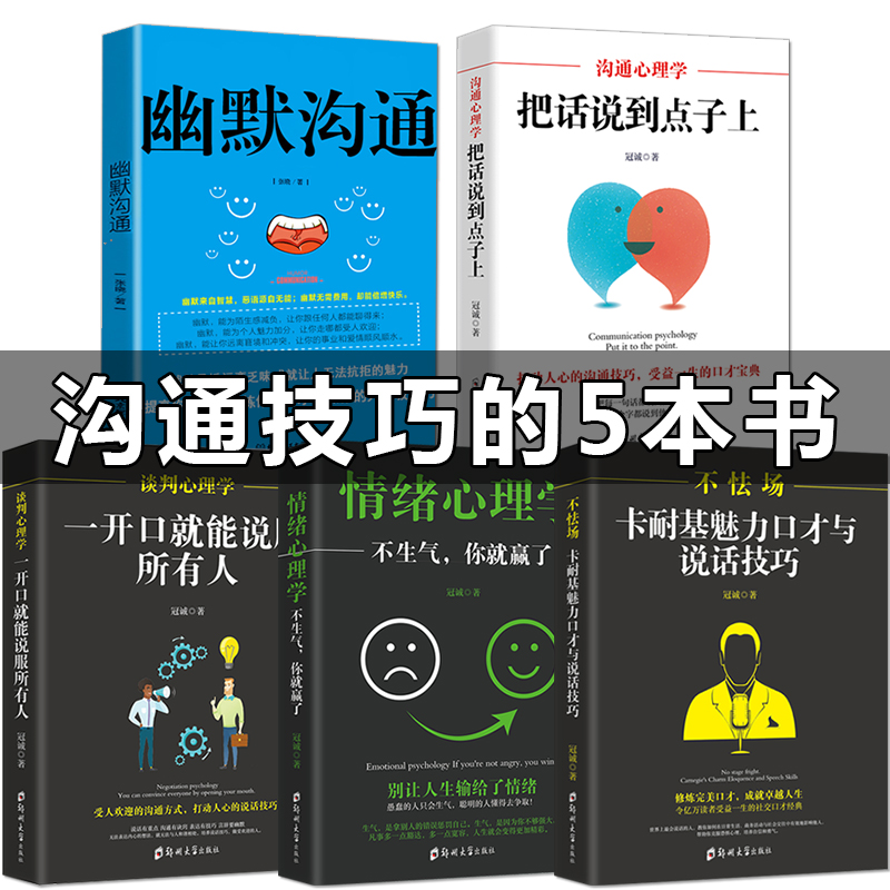 【正版书籍】幽默沟通学 幽默口才说话技巧书籍 畅销书排行榜 演讲与口才训练书籍人际交往的书 好好说话 情商高就是会说话