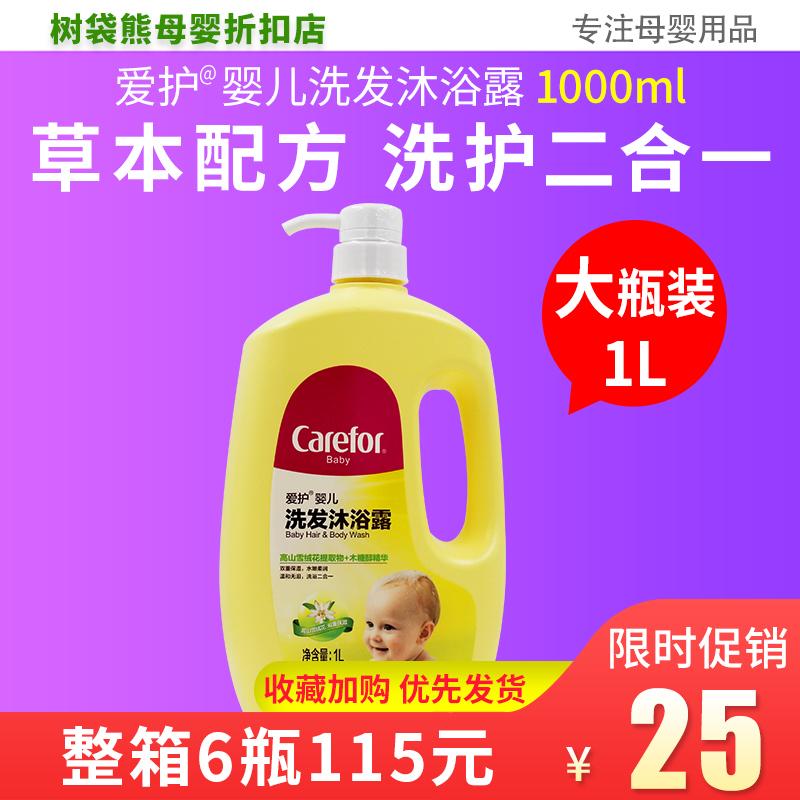爱护婴儿洗发沐浴露二合一1000ml新生儿洗发水宝宝儿童洗护沐浴液