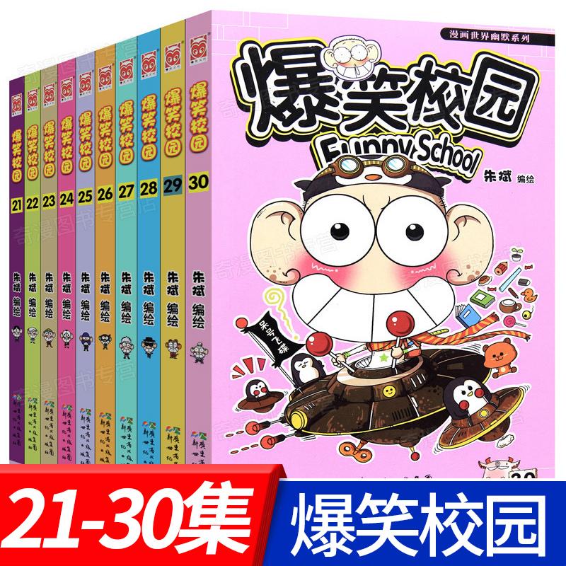 [奇漫图书专营漫画书籍]正版全集10册爆笑校园21-22-2月销量63件仅售55元