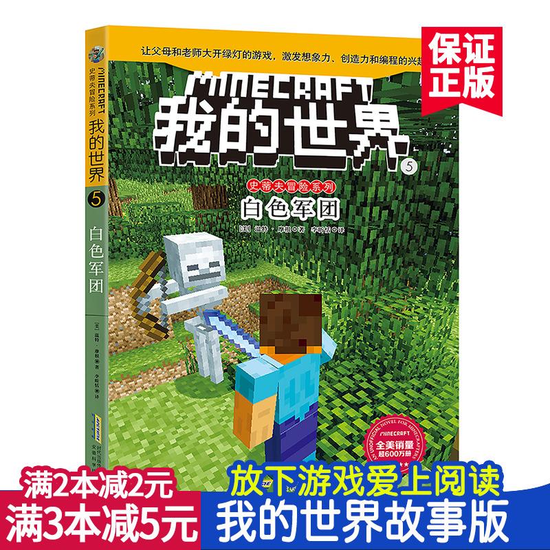 (用4.9元券)正版我的世界书·冒险乐高阅读书籍
