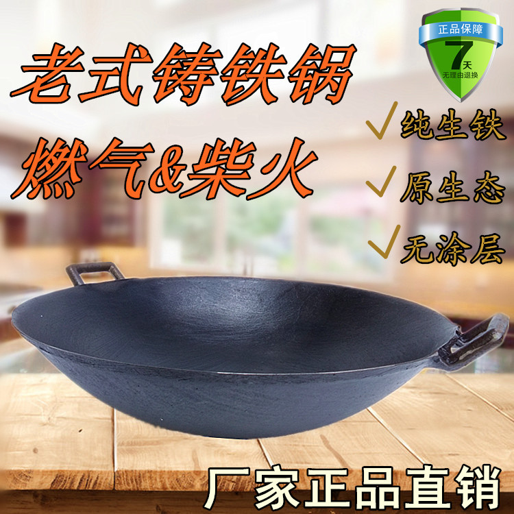Luchuan traditional double ear frying pan without coating thickened round bottom and pointed bottom cast iron pot