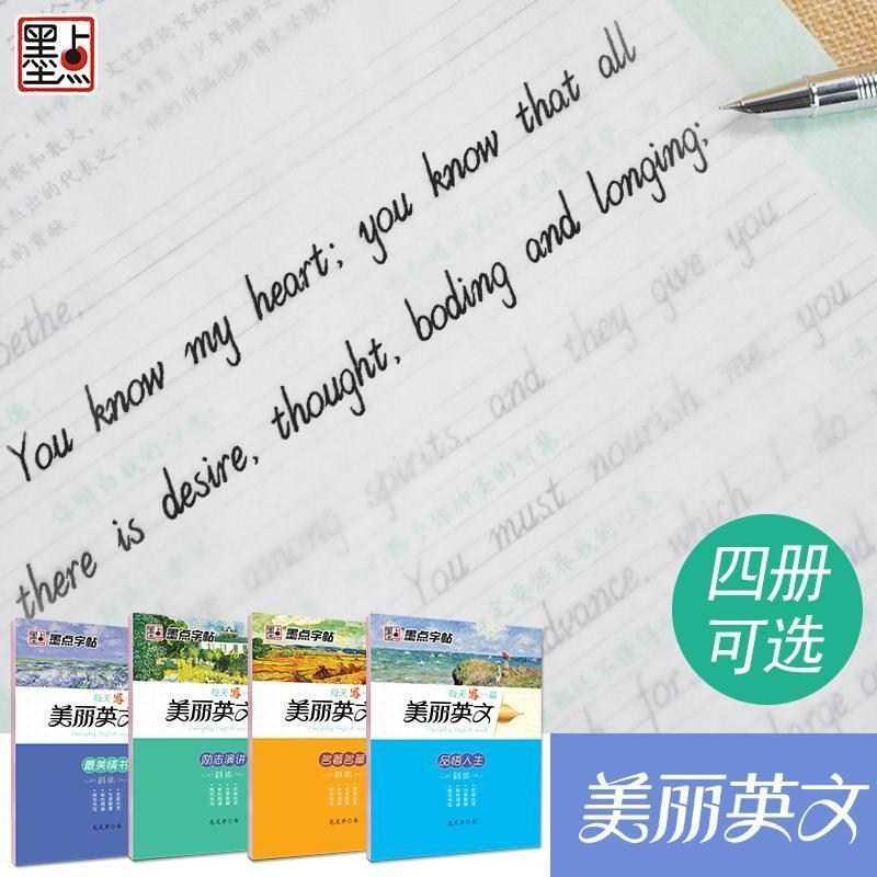 美丽英文意大利斜体英语字帖女生小清新成人大学生练字本练字贴图片