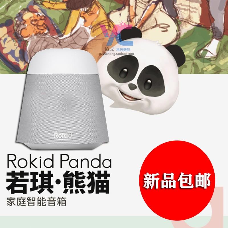 新款Rokid若琪月石熊猫智能语音遥控wifi无线蓝牙音箱AI家居设备