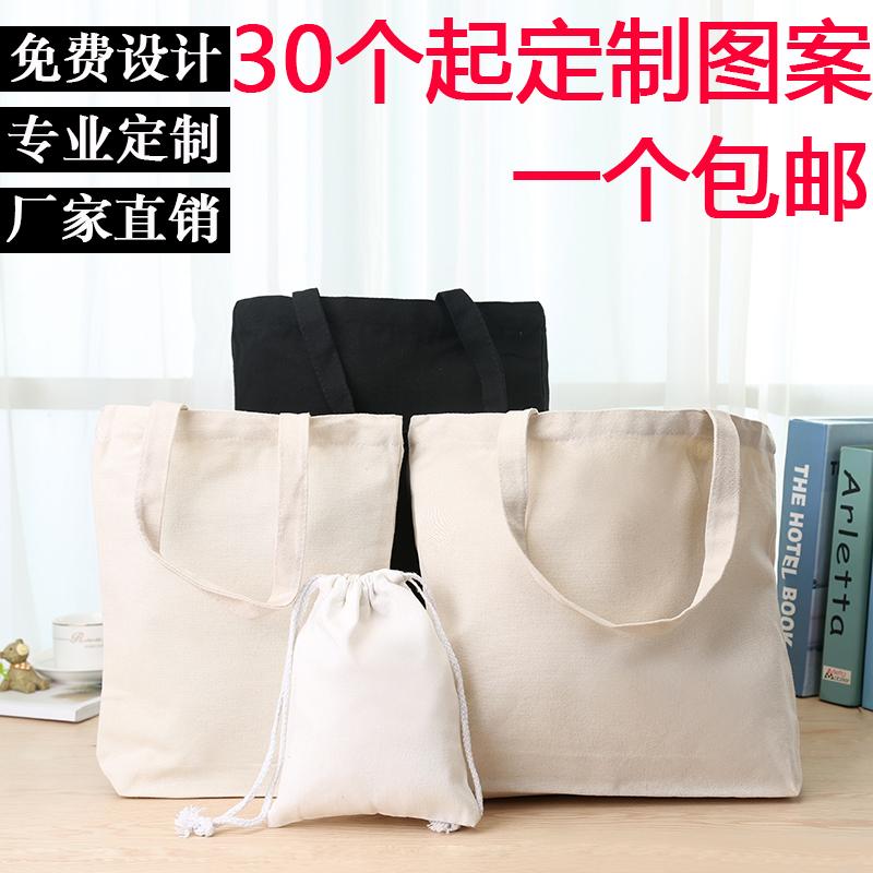 帆布袋定做 帆布包定製logo購物袋布袋子環保袋手提袋單肩棉布袋