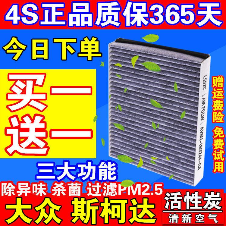 12-01新券迈腾polo高尔夫明锐晶锐空调滤清器