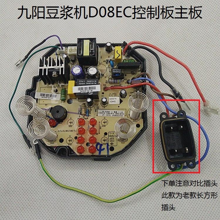 原装九阳豆浆机电源板主板配件DJ13B-D08EC显示板触摸控制板灯板