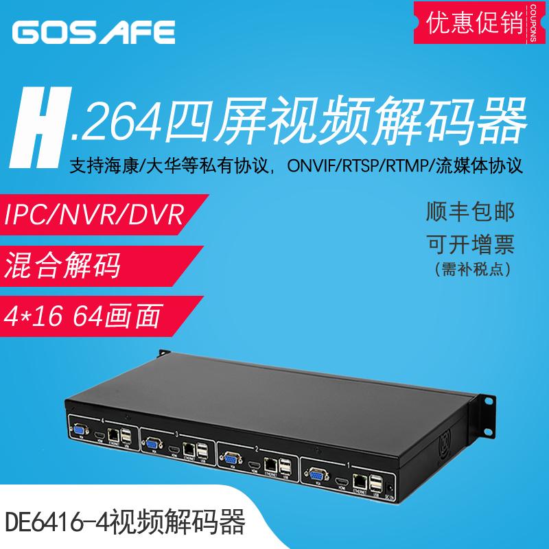 4 дорога экспорт видео декодирование устройство 4 экран цифровой квадрат передний поддерживать IPC моделирование DVR море мир большой цветущий ONVIF