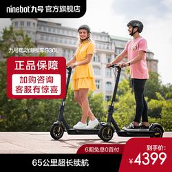 Ninebot九号电动滑板车MAX成年后驱长续航折叠电动车电瓶代步车