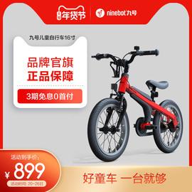 Ninebot Kids Bike儿童运动自行车 5-8岁16寸儿童单车 男女款童车