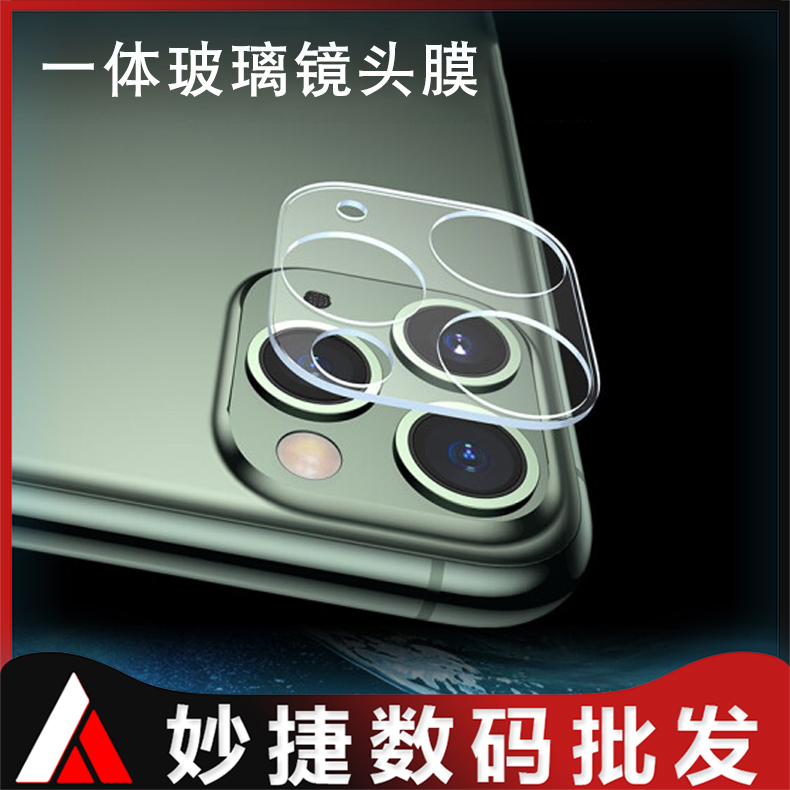 Suitable for iPhone 11 lens film apple 11pro Max 3D integrated glass large radian mobile phone lens film