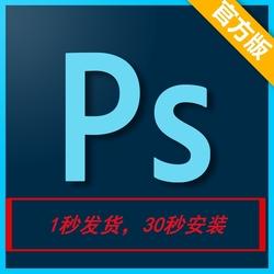 味域PS软件安装包非激活码中文版2020正版下载photoshop安装全套