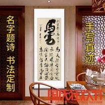 书法书画定制名字作诗办公室家居字画装框装裱送礼古诗词提名春联