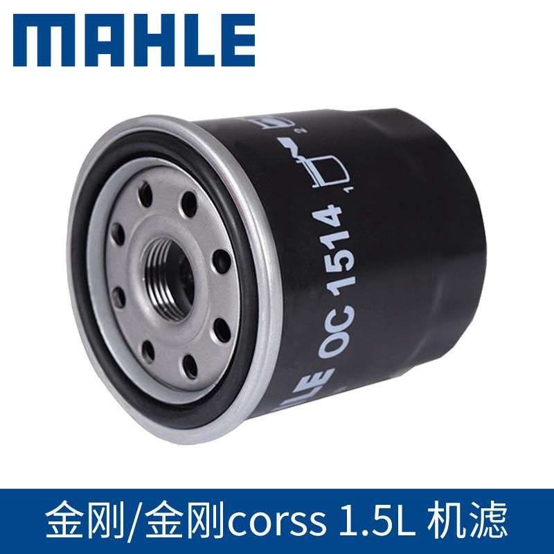 马勒机油滤芯OC 1514适用吉利金刚corss汽车机油滤清器格官方旗舰