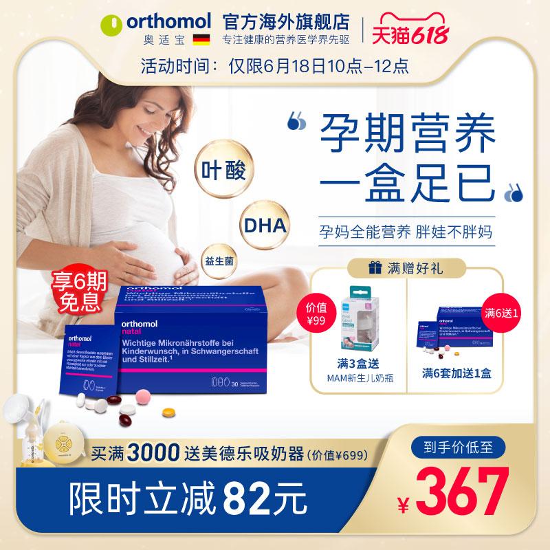 德国Orthomol奥适宝DHA孕妇专用综合维生素孕期叶酸黄金素益生菌