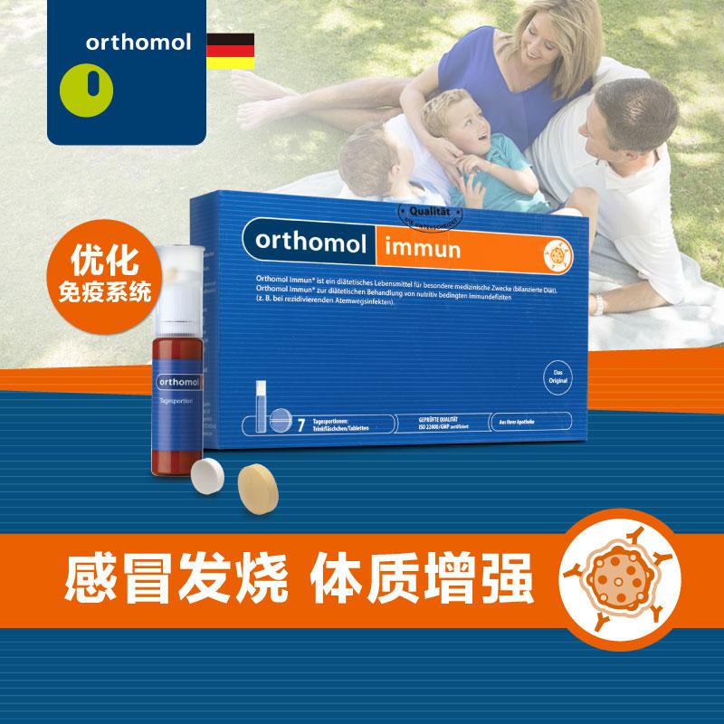 德国Orthomol复合营养素综合维生素番茄红素提升抵抗力 7天口服液,可领取30元天猫优惠券
