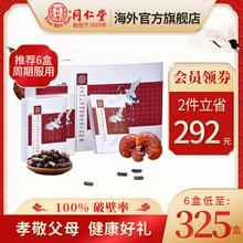 同仁堂破壁灵芝孢子粉胶囊正品0.35g/粒*48粒/盒增强免疫香港制造