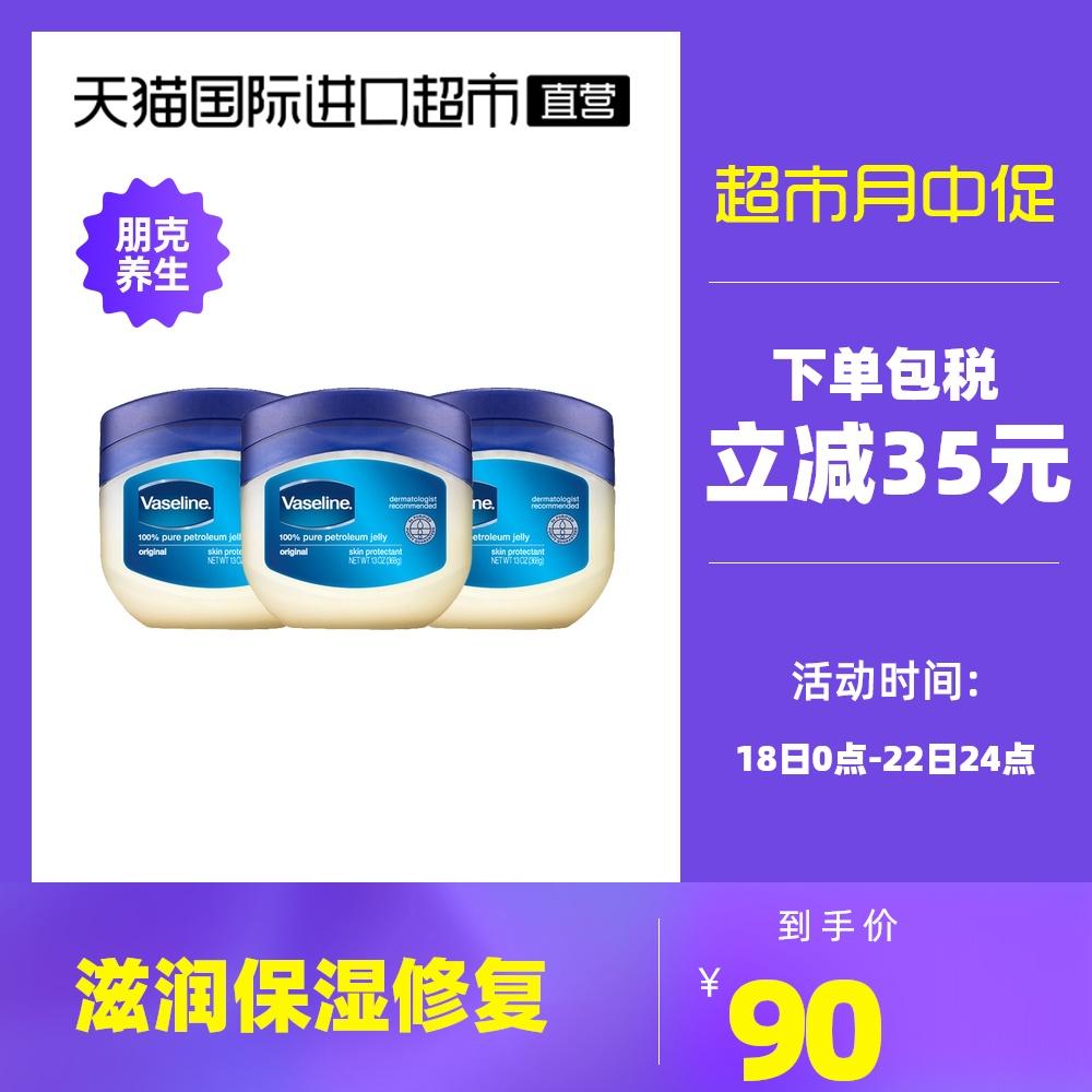Vaseline 凡士林 修护晶冻368g*3 瓶装 滋润保湿修复大罐身体乳