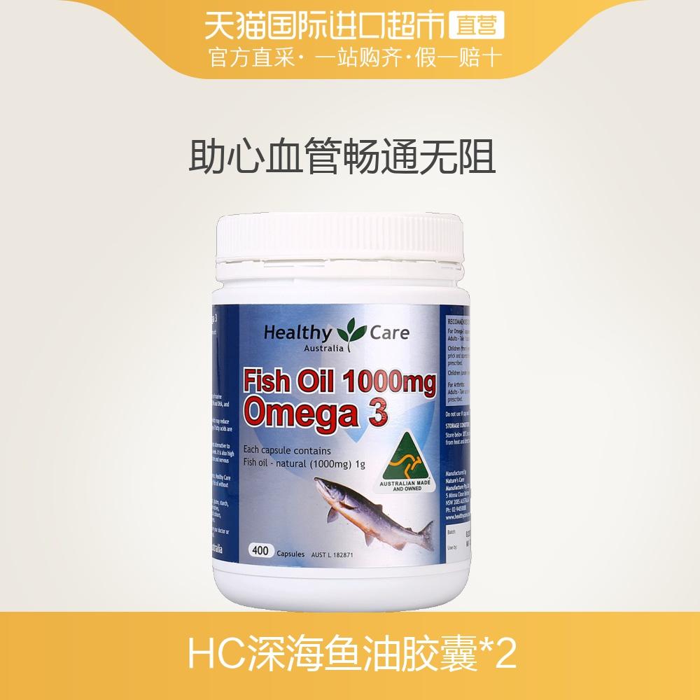 【直营】Healthy Care澳洲进口深海鱼油软胶囊400粒*2瓶