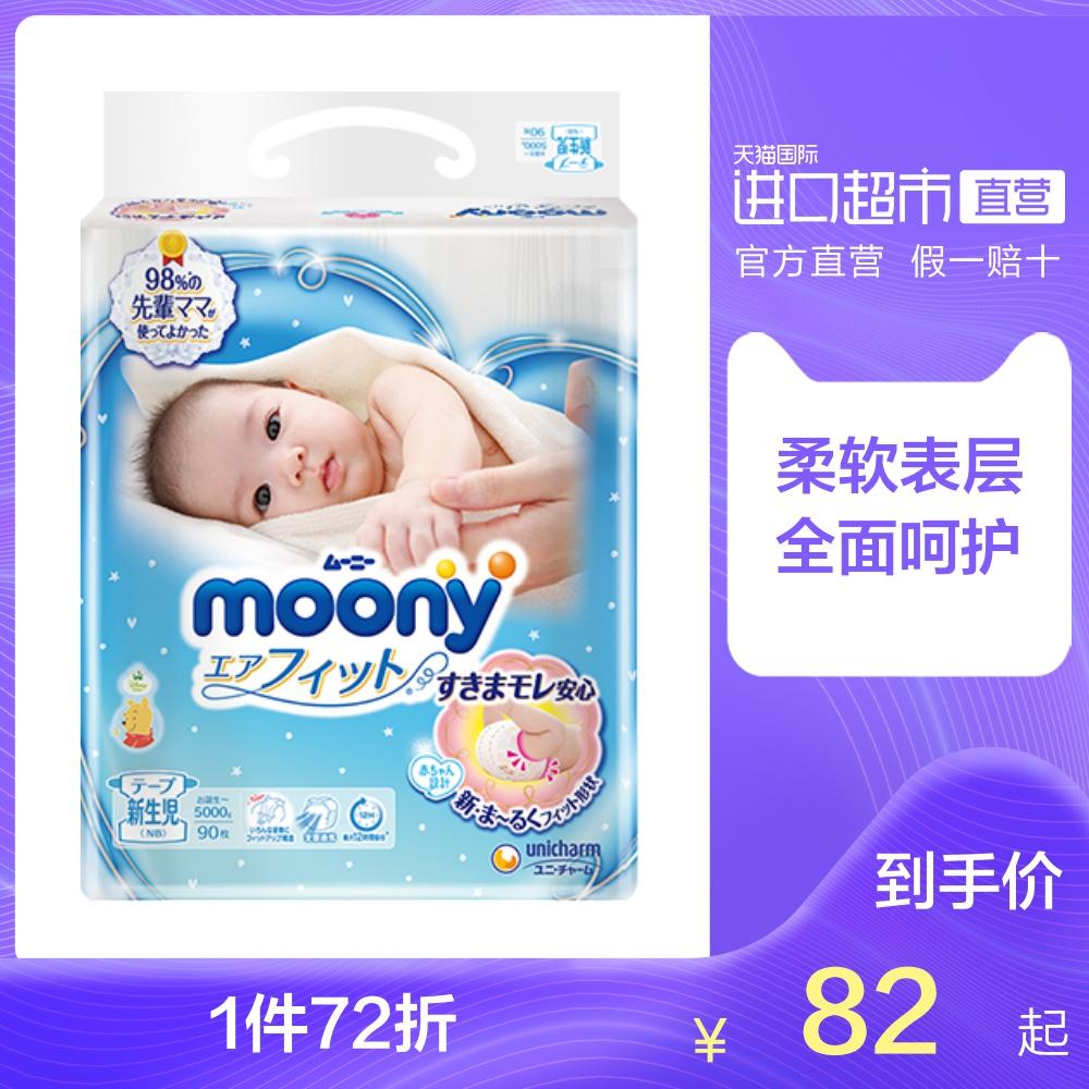 日本Moony尤妮佳进口男女宝宝新生儿通用纸尿裤轻薄透气NB90