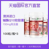 【Прямая операция】Капсула Healthy Care Coenzyme q10 Soft 150 мг * 100 капсул * 3 бутылки