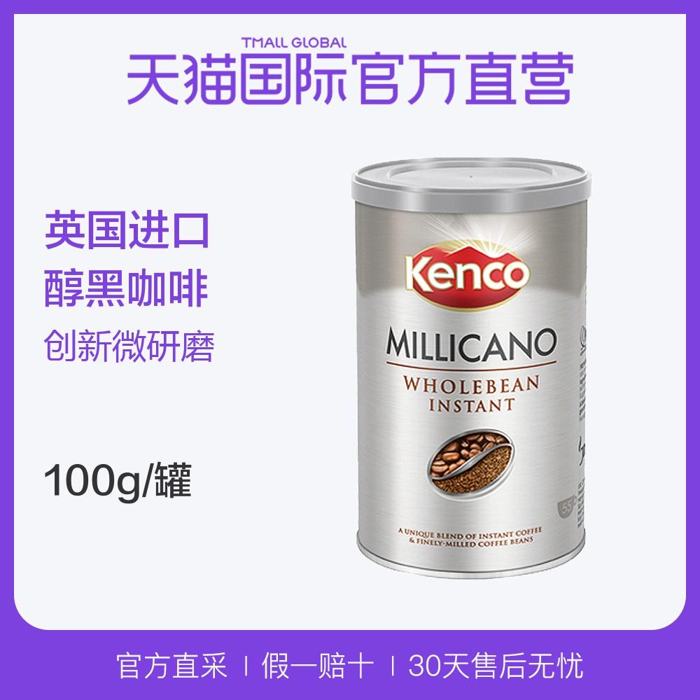 【直营】英国KENCO进口全豆研磨粉冻干混合速溶黑咖啡100g无糖
