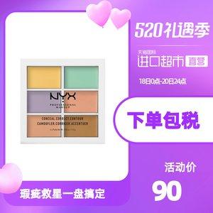 【官方正品】nyx6色遮瑕盘提亮遮瑕膏