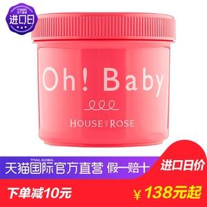 领5元券购买美肌神器日本进口house of rose Oh baby去角质身体磨砂膏570g