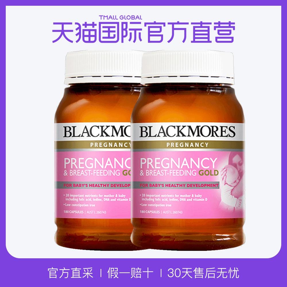 【直营】2*进口Blackmores/澳佳宝孕妇黄金营养素180粒含叶酸DHA