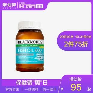 澳洲Blackmores澳佳宝进口原味深海鱼油胶囊欧米伽3保健品200粒