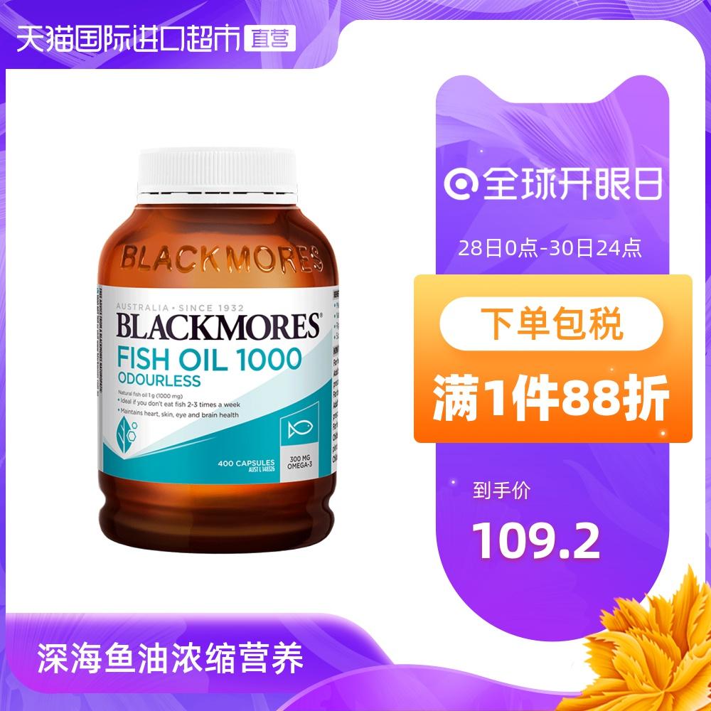 【正品直营】BLACKMORES澳佳宝无腥味鱼油软胶囊400粒 呵护心脑眼