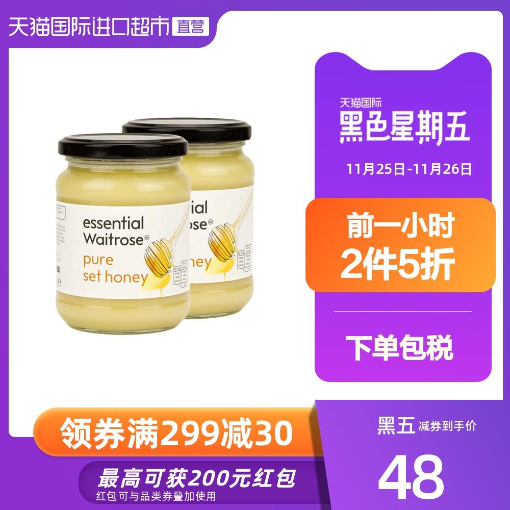 英国waitrose结晶蜂蜜天然原装原生态新鲜野生土蜂蜜454g*2瓶