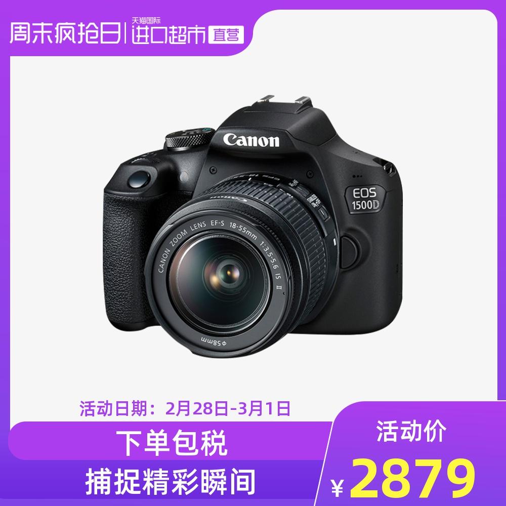 Canon/佳能EOS 1500D 18-55mm入门级高清数码单反相机套机--直营