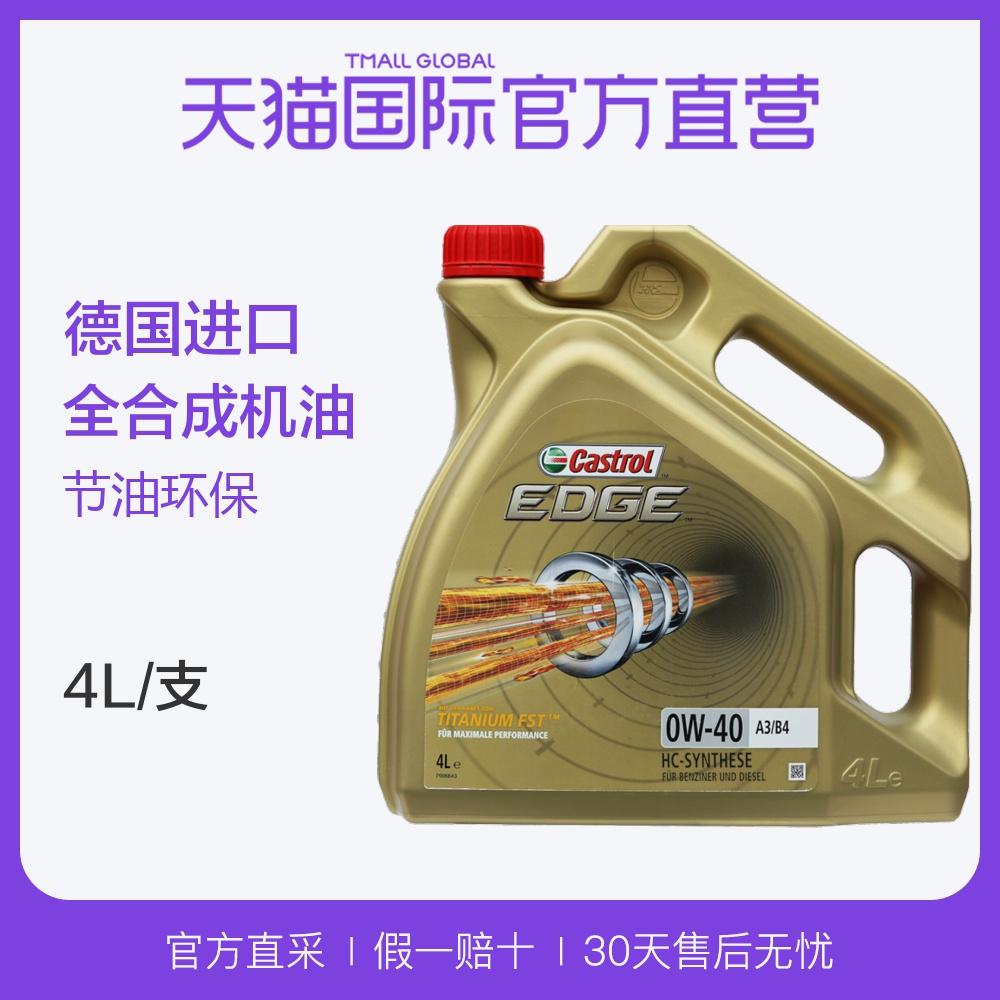 【直营】Castrol嘉实多极护0W-40 A3/B4全合成机油 4L  原装进口