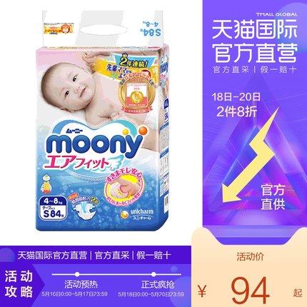 【直营】日本尤妮佳Moony进口婴儿宝宝纸尿裤尿不湿轻薄透气S84