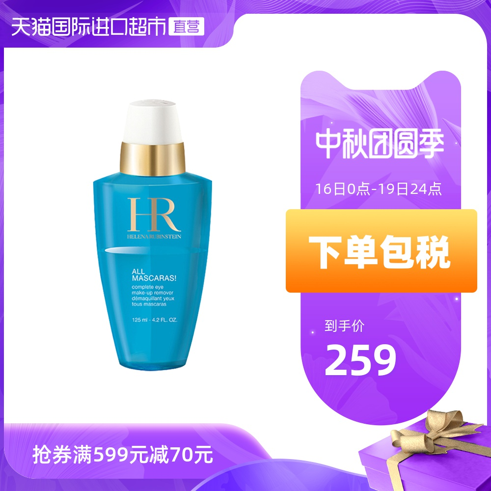 125ml敏感肌清洁卸浊深层专用眼部温和不HR赫莲娜眼唇卸妆水
