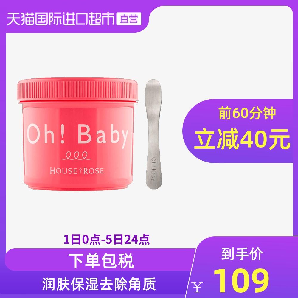 oh baby身体磨砂膏570g/瓶赠不锈钢挖勺 去角质全身润肤保湿日本性价比好不好