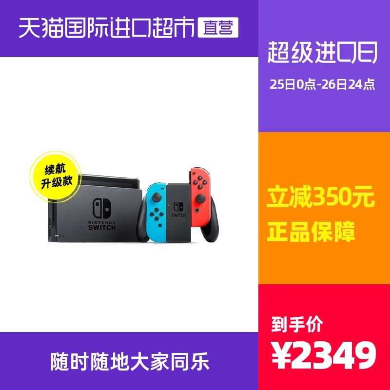 【薇娅618专享】Nintendo任天堂多模式便携游戏机掌机Switch单机标配续航升级日版